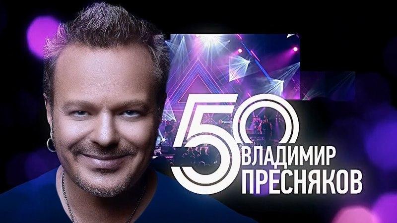 Владимир Пресняков - Ночкой тёмной (2018) HD