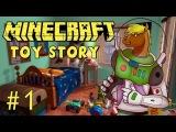 Minecraft - История Игрушек - Часть #1 [Мы игрушка!]