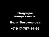Титры к выпускному СОШ №1 Дюртюли , ведущая Неля Богомолова