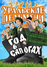 Уральские пельмени - ГОД В САПОГАХ! (20 выпуск)