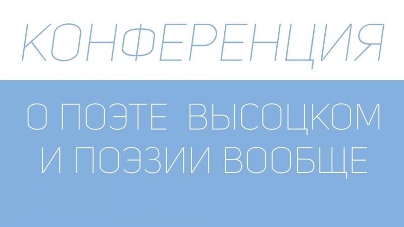 Тизер спектакля «Конференция о поэте Высоцком и поэзии вообще»