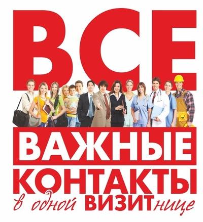 Визитница Караганда, 11 июля , Новосибирск, id214609271