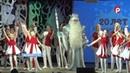 В Великом Устюге отметили 20-летие Родины Деда Мороза