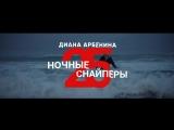 Арбенина - Ночные снайперы - Новокузнецк - 16 ноября 2018