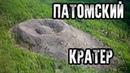 Таинственные места России - Патомский кратер