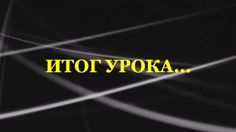 ТЕХНИЧЕСКИЕ УПРАЖНЕНИЯ-4 - фрагмент№3 ВИДЕО-УРОКА!