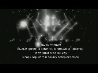Scorpions - Wind Of Change (В русском переводе)