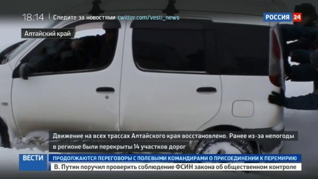 Новости на Россия 24 • Тракторы вытащили застрявшие на снежных трассах Алтая машины