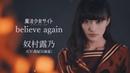 奴村露乃(CV茜屋日海夏)/ 魔法少女サイトキャラクターソング「believe again」 MV sh