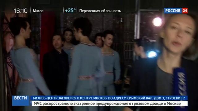 Новости на Россия 24 • Вагановка выпускает учеников Цискаридзе