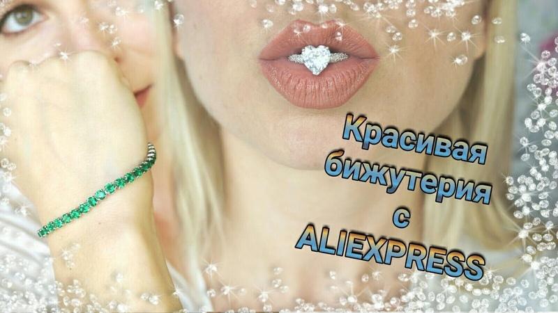 Находки красивой бижутерии с Алиэкспресс