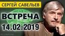 Встреча с читателями 14.02.2019. Савельев С.В.