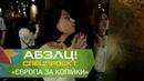 «Европа за копейки». В поисках халявы в Кракове. ч.1 - Абзац! - 23.06.2017