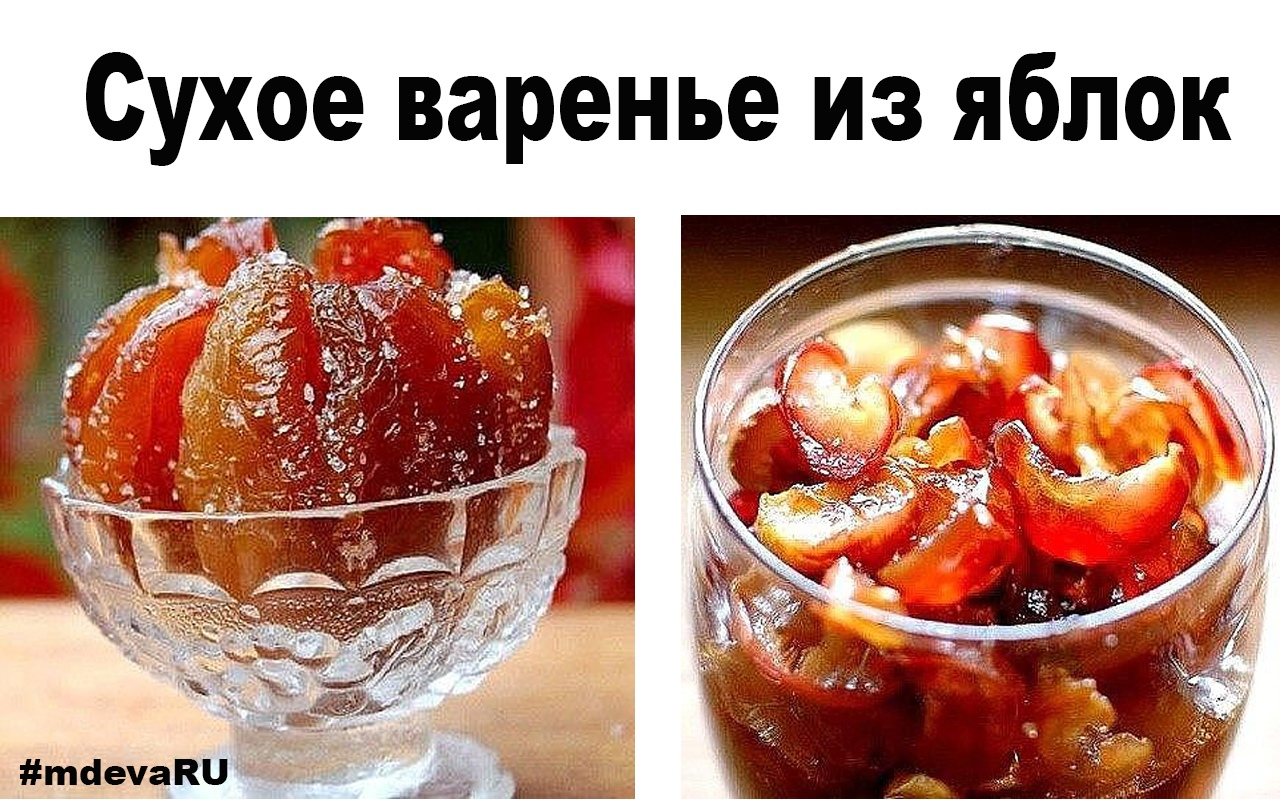 Простой рецепт варенья из яблок в домашних условиях в духовке