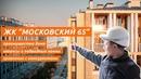 ЖК Московский 65 от застройщика Legenda / Обзор новостройки СПБ