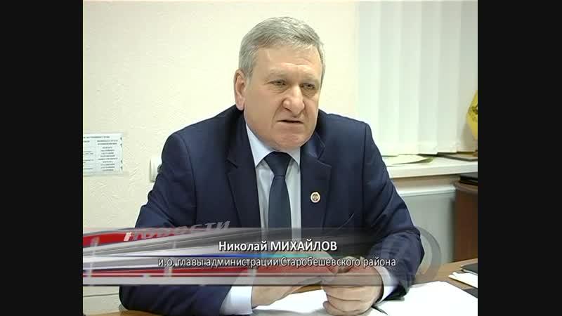 О планах Старобешевской районной администрации на 2019 год