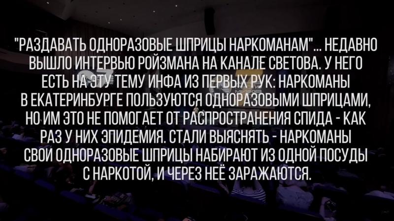 ВИЧ не вызывает СПИД Лечение ВИЧ убивает Максим Казарновский. УПМ7 - Постскриптум