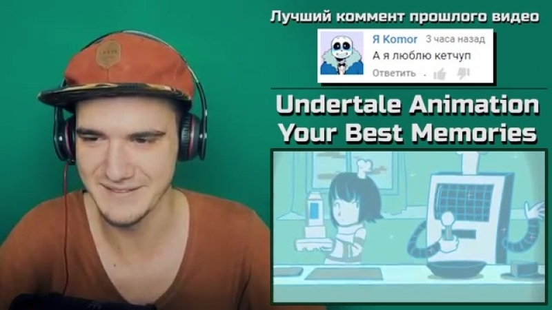 [v-s.mobi]Лучшие моменты в Андертейл (Undertale Animation - Your Best Memories) РЕАКЦИЯ.mp4