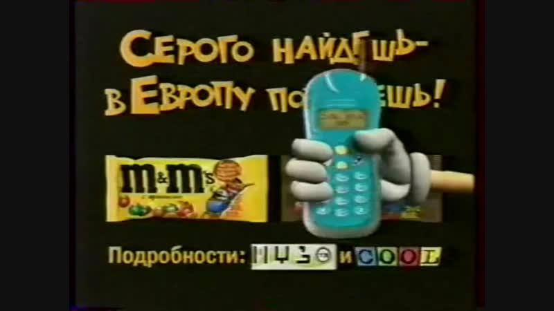 Реклама (РТР,09.07.2001) (01)