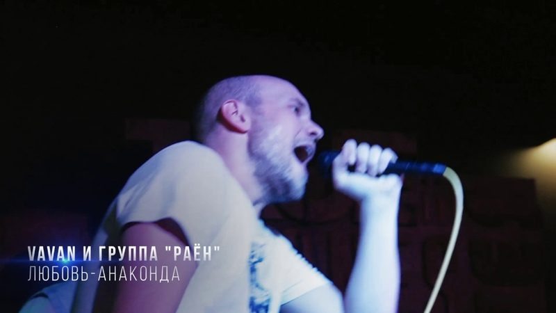 VAVAN - DONT WORRY PAPA BAR Киров (Live 07.04.2017)