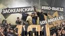 Атмосфера на матче MLS в Лос-Анджелесе (LAFC, фанатский сектор 3252)   ЗАОКЕАНСКИЙ БРОВЫЕЗД 2:
