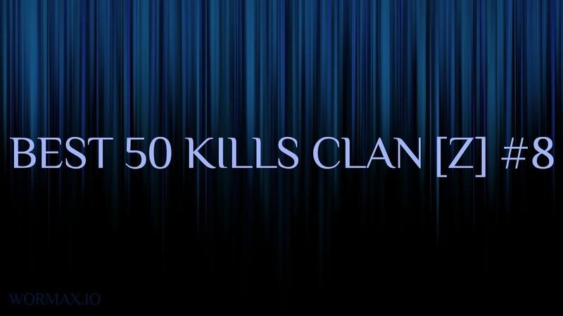 CLAN [Æ] VS CLAN [Z] | Best 50 kills 8