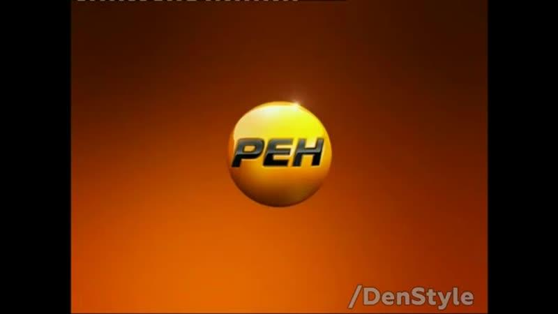 Межпрограммная заставка (РЕН ТВ, 2011-2012)