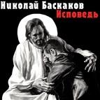 Николай Басков альбом Исповедь