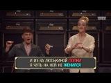 Шоу Студия Союз: Один раз не Костюшкин Стас - Александр Гудков и Екатерина Варнава