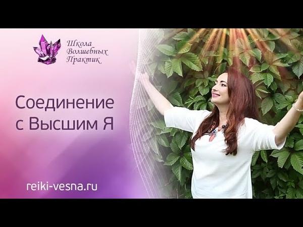 Важная техника Рейки для практиков - СОЕДИНЕНИЕ С ВЫСШИМ Я | Медитация Рейки