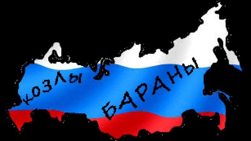страна КоЗлов и баранов ))