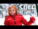 По следу Феникса. Русские мелодрамы 2015 смотреть фильм кино драма онлайн