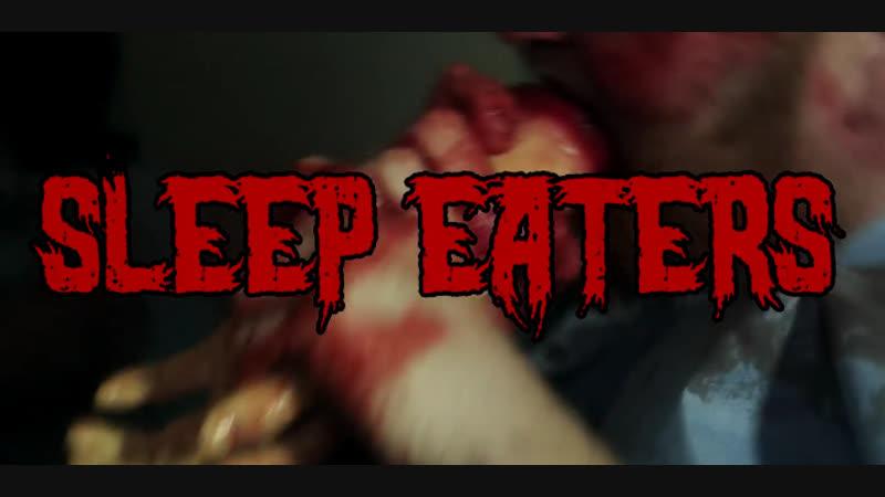 Спящие пожиратели / Sleep Eaters (2017)
