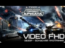 VIDEO FHD ОБЗОР - Бонусная программа Armored Warfare Проект Армата