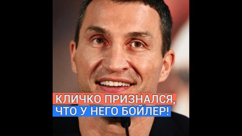 Виталий Кличко посоветовал киевлянам купить бойлер