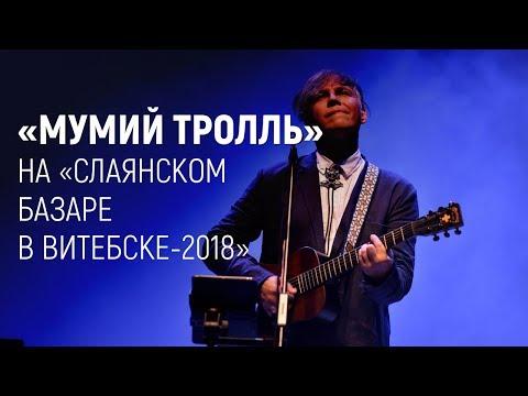 Мумий тролль на Славянском базаре в Витебске 2018