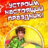 Детские праздники в Нижневартовске