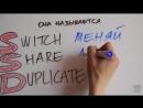 SSD - Меняй Делись Копируй - Switch Share Duplicate