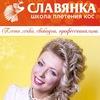"""Школа плетения кос """"Славянка"""""""