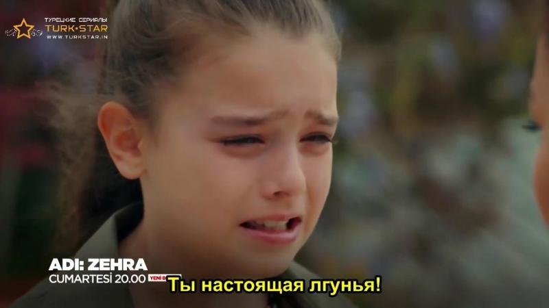 Adı Zehra Её зовут Зехра 1 фраг к 10 ой серии русские субтитры
