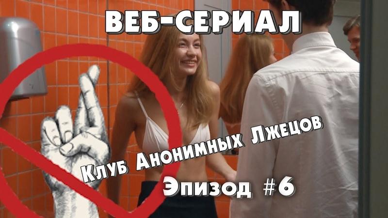 КЛУБ АНОНИМНЫХ ЛЖЕЦОВ. Эпизод 6