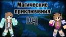 ПОДВАЛ; КАБАНЧИК; ДОМ :D [Minecraft]-Магические приключения №4