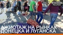 🇺🇦 Ажиотаж на рынках Донецка и Луганска Донбасc Реалии РадіоСвобода