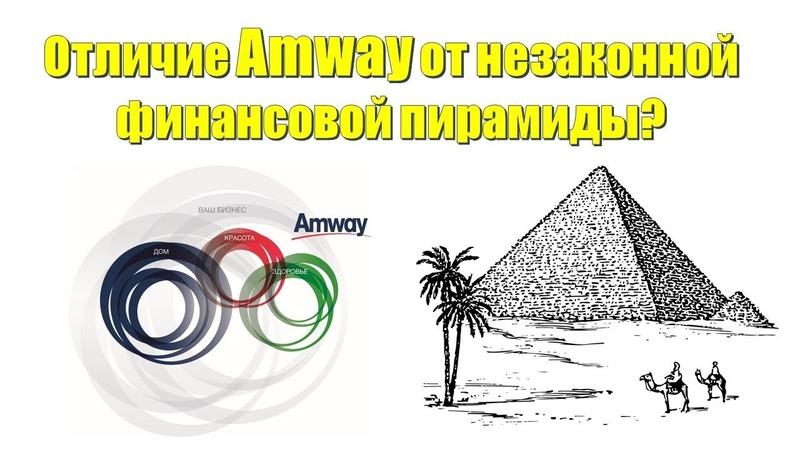 Отличие Amway от незаконной финансовой пирамиды?