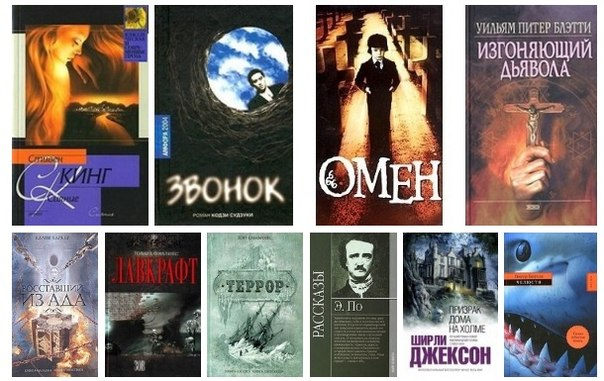 10 самых известных книг ужасов!
