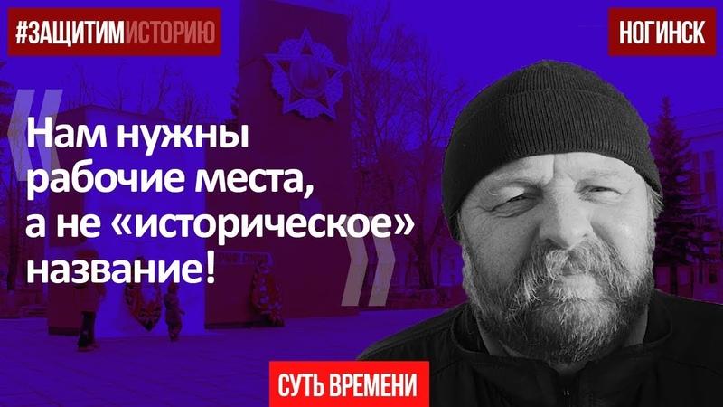 Ногинчанин Алексей: нам нужны рабочие места, а не «историческое» название!