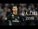 Cristiano Ronaldo ● Ya Lili ● 2018