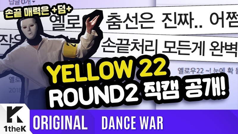 [DANCE WAR(댄스워)] Round 2 Dont Wanna Cry(울고 싶지 않아) _ YELLOW 22 Fancam ver.(YELLOW 22 직캠 ver.)