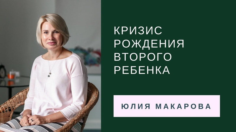 Кризис рождения второго ребенка в семье. Семейный психолог Юлия Макарова.