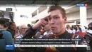 Новости на Россия 24 • Гран-при Формулы-1 : Квят остался без победы, но не без внимания